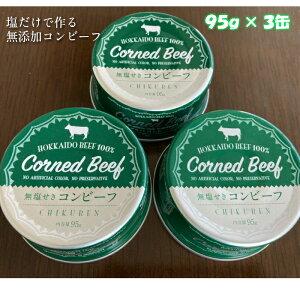 無塩せきコンビーフ 95g×3缶 牛肉 北海道産 無添加 ギフト