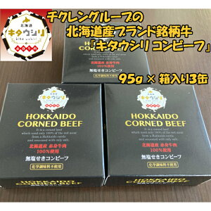キタウシリ コンビーフ 95g×箱入り3缶 牛肉 北海道産 無添加 ギフト