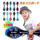 限定価格【送料無料】エスボード ジェイボード スケートボード ブレードボード Jボード Sボード ブレードボード…