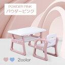 【送料無料】キッズテーブルセット テーブルチェアーセット 子どもテーブル ミニテーブルセット 子供用 テーブル…