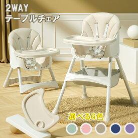 ハイチェア ローチェア テーブルチェア 子供椅子 おしゃれママ必見! こんなのが欲しかった!!ベビーチェア キッズチェア かわいい 子供 インスタ映え