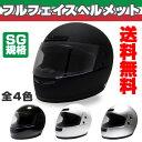 ポイント最大21倍 ヘルメット フルフェイスヘルメット バイク シールド付 フルフェイス 全排気量対応 SG安全規格品 送料無料
