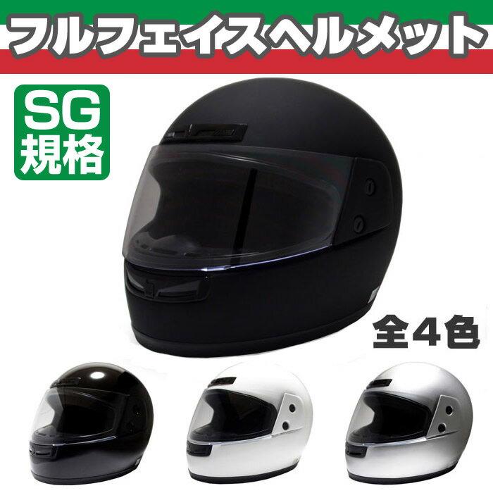 ポイント最大25倍 ヘルメット フルフェイスヘルメット バイク シールド付 フルフェイス 全排気量対応 SG安全規格品