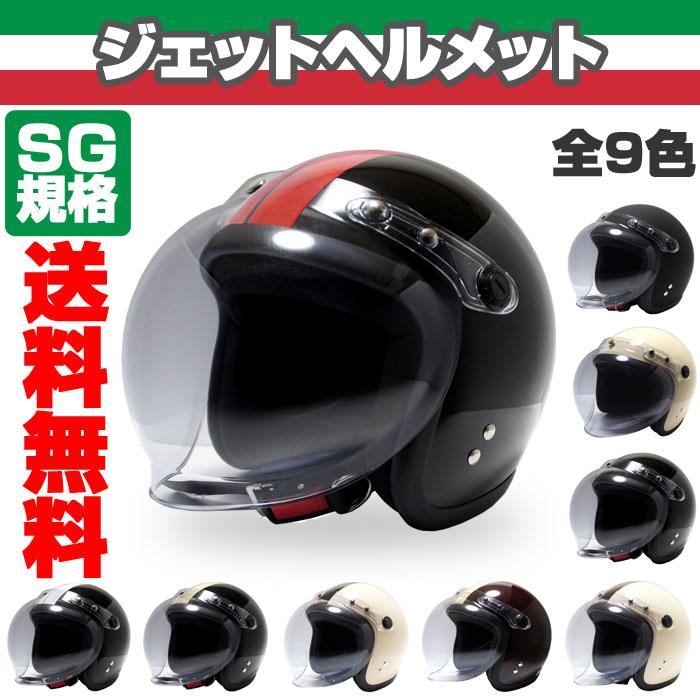 ポイント最大27倍 ヘルメット ジェットヘルメット バイク シールド付 ジェット ジェットヘル 全排気量対応 SG安全規格品 送料無料