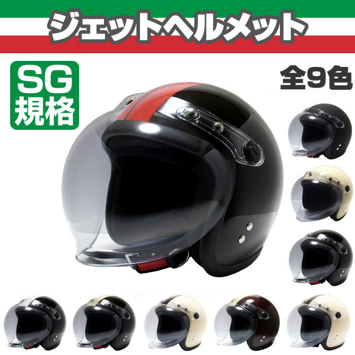 ポイント最大25倍 ヘルメット ジェットヘルメット バイク シールド付 ジェット ジェットヘル 全排気量対応 SG安全規格品