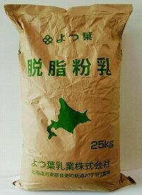 よつ葉乳業 北海道脱脂粉乳 25Kg 北海道産生乳100% パン材料 脱粉 牛乳 生乳 ヨーグルト送料無料(北海道・沖縄は別途\2000かかります)よつ葉 スキムミルク