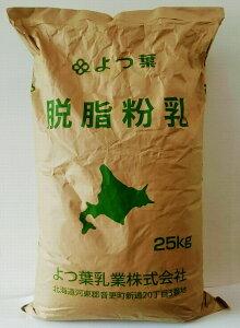 よつ葉乳業 北海道脱脂粉乳 25Kg 北海道産生乳100% パン材料 脱粉 牛乳 生乳 ヨーグルト送料無料(北海道・沖縄は別途¥2000かかります)よつ葉 スキムミルク