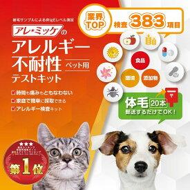 【373項目】アレルギー不耐性検査キット アレミッケ | 最短当日発送 犬 猫 ペット アレルギー検査