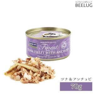 フィッシュ4キャット ツナ&アンチョビ缶 【70g】猫 缶詰 ウェットフード キャットフード 一般食 おやつ トッピング 魚 自然 栄養