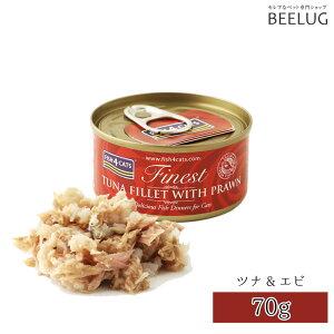 フィッシュ4キャット ツナ&エビ缶 【70g】猫 缶詰 ウェットフード キャットフード 一般食 おやつ トッピング 魚 自然 栄養