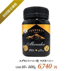 エグモントハニー10+(500g)【アクティブ値分析書付】