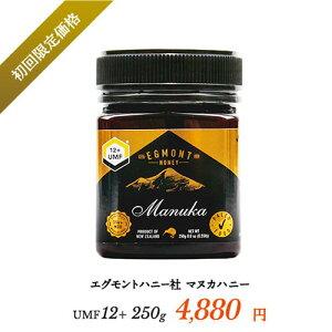 エグモントハニー12+(250g)【アクティブ値分析書付】