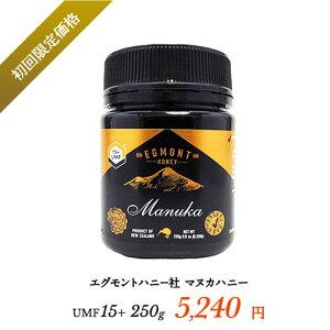 【初回限定】マヌカハニー UMF15+(MGO514+相当) 250g【試験分析書付】★エグモントハニー社★ニュージーランド産の無添加オーガニック蜂蜜 100%天然(はちみつ・ハチミツ)[ギフトボックス