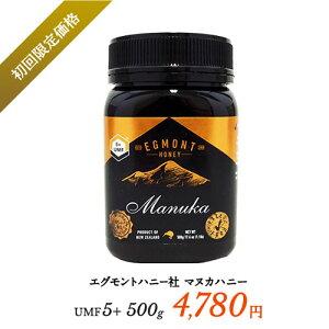 エグモントハニー5+(500g)【アクティブ値分析書付】