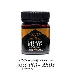 【無農薬検査済】マヌカハニー MGO83+(UMF5+相当) 250g【試験分析書付】★エグモントハニー社★ニュージーランド産の無添加オーガニック蜂蜜 100%天然(はちみつ・ハチミツ)[ギフトボック