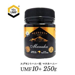 【送料無料】マヌカハニー UMF10+(MGO263+相当) 250g【試験分析書付】★エグモントハニー社★ニュージーランド産の無添加オーガニック蜂蜜 100%天然(はちみつ・ハチミツ)【ギフトボック