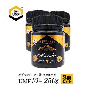 マヌカハニー UMF10+(MGO263+相当) 250g(3個セット)【試験分析書付】★エグモントハニー社★ニュージーランド産の無添加オーガニック蜂蜜 100%天然(はちみつ・ハチミツ)[ギフトボックス