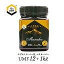 【送料無料】マヌカハニー UMF12+(MGO356+相当) 1kg【試験分析書付】★エグモントハニー社★ニュージーランド産の無添加オーガニック蜂蜜 100%天然(はちみつ・ハチミツ)【ギフトボックス付き】