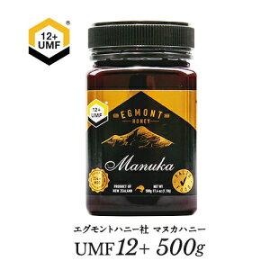 【送料無料】マヌカハニー UMF12+(MGO356+相当) 500g【試験分析書付】★エグモントハニー社★ニュージーランド産の無添加オーガニック蜂蜜 100%天然(はちみつ・ハチミツ)【ギフトボック