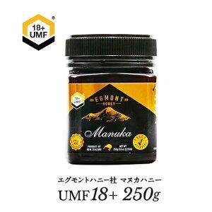 【送料無料】マヌカハニー UMF18+(MGO696+相当) 250g【試験分析書付】★エグモントハニー社★ニュージーランド産の無添加オーガニック蜂蜜 100%天然(はちみつ・ハチミツ)【ギフトボック