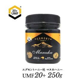【送料無料】マヌカハニー UMF20+(MGO829+相当) 250g【試験分析書付】★エグモントハニー社★ニュージーランド産の無添加オーガニック蜂蜜 100%天然(はちみつ・ハチミツ)【ギフトボックス付き】