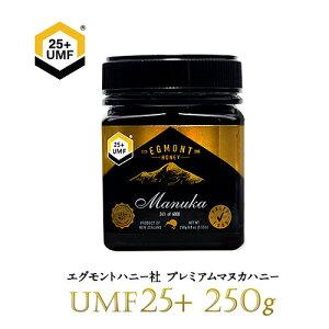 【送料無料】最高峰マヌカハニー UMF25+(MGO1200相当) 250g【アクティブ値試験分析書付】★エグモントハニー社★ニュージーランド産の無添加オーガニック蜂蜜100%天然(はちみつ・ハチミツ