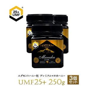 最高峰マヌカハニー UMF25+(MGO1200相当) 250g(3個セット)【アクティブ値試験分析書付】★エグモントハニー社★ニュージーランド産の無添加オーガニック蜂蜜100%天然(はちみつ・ハチミツ)