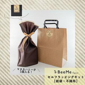 【セルフラッピングキット】マヌカハニーをプレゼントに!手渡し用不織布ギフトバッグ×BeeMeオリジナルステッカー付きクラフト手提げ袋