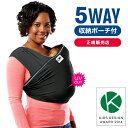 ベビーケターン アクティブ(高機能繊維メッシュ)ブラック | 新生児 抱っこひも コンパクト 抱っこ紐 ベビースリング 出産祝い ママへ…