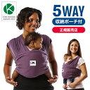 抱っこひも(ベビーキャリア)ベビーケターン オリジナルコットン エッグプラント | 新生児 から スリング コンパクト 抱っこ紐 ベビー…