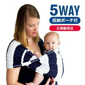 抱っこひも ベビーケターン オリジナルコットン プリント ネイビーホワイトストライプ | 新生児 コンパクト 抱っこ紐 ベビースリング 出産祝い ママへ だっこひも 赤ちゃん スリング 抱っこ ひも ケターン 簡易 クロス 前向き 15kg 簡単 育児用品 ファッション