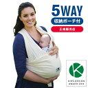抱っこひも(ベビーキャリア) ベビーケターン オーガニック・ナチュラル | 新生児 から スリング コンパクト 抱っこ紐 ベビースリング…