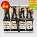 ★ベルギービール★トラピストビール2種飲み比べ誕生日セット【メッセージカード付/即日発送可】