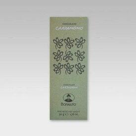 【イタリア製古代チョコレート】チョコレート カルダモン50g<タブレット型>
