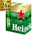 ハイネケン ロングネックボトル 330ml瓶×24本Heineken Lagar Beer ケース 送料無料キリン ライセンス 海外ビール オランダ ラグビーワールドカップ公式ドリンク オリジナルパッケージ 長S