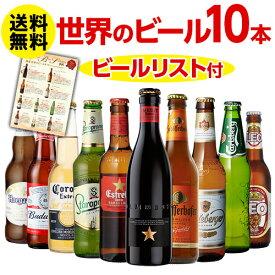 お中元 ビール ギフト 送料無料 世界のビールを飲み比べ♪人気の海外ビール10種10本セット【70弾】[詰め合わせ][ギフト][オクトーバーフェスト] 長S