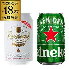 ハイネケン 350ml缶×24本 1ケースラーデベルガー ピルスナー 330ml缶×24本 1ケース[ご注文は2ケースまで1個口配送可能です][送料無料][2ケース][海外ビール][アメリカ][長S]