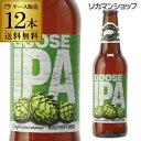 グースIPA グースアイランド 355ml 瓶×12本アメリカ インディア ペールエール 輸入ビール 海外ビール GOOSE ISLAND [長S]