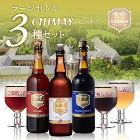 すべて750mlサイズボトル 修道院ビールの代名詞!シメイビール3種3本飲み比べセット750ml 瓶×計3本[計3本][セット][送料無料][輸入ビール][海外ビール][ベルギー][トラピスト][詰め合わせ][長S]