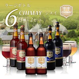 すべて750mlサイズボトル 修道院ビールの代名詞!シメイビール3種6本飲み比べセット750ml 瓶×各2本[計6本][セット][送料無料][輸入ビール][海外ビール][ベルギー][トラピスト][詰め合わせ][長S]