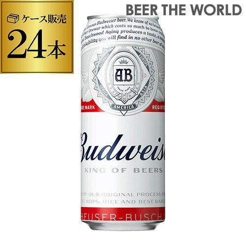 【ママ割 P5倍】バドワイザー500ml缶×24本 1ケース(24缶) Budweiser キリン ライセンス生産 キリン 海外ビール アメリカ 長S