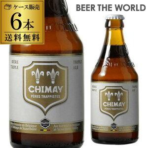ベルギー ビール シメイ ホワイト トラピストビール 330ml 瓶 6本 送料無料 トリプル 海外ビール 輸入ビール バレンタイン 長S