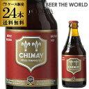 1本あたり359円(税別) シメイ レッド トラピストビール 330ml 瓶×24本 並行品ケース 送料無料で最安値挑戦 輸入ビー…