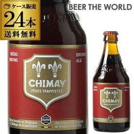 1本あたり359円(税別) シメイ レッド トラピストビール 330ml 瓶×24本 並行品ケース 送料無料で最安値挑戦 輸入ビール 海外ビール ベルギー ビール ルージュ トラピスト 赤 シメー 長S