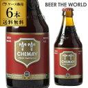 ベルギー ビール シメイ レッド トラピストビール 330ml 瓶 6本 送料無料 ルージュ 海外ビール 輸入ビール バレンタイン 長S