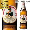 賞味期限2020年4月以降 モレッティ ビール330ml 瓶×24本【ケース】【送料無料】[輸入ビール][海外ビール][イタリア][MORETTI][長S]