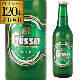 オーストリアビール ゲッサー330ml 瓶×120本ケース 送料無料 輸入ビール 海外ビール オーストリア gosser ビール 長S