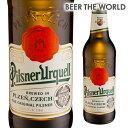 ピルスナー・ウルケル330ml 瓶【単品販売】[輸入ビール][海外ビール][チェコ][ビール][長S] お歳暮 御歳暮