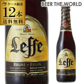 1本あたり333円(税別) レフ・ブラウン 330ml 瓶 ベルギービール:アビイビール[ケース販売][12本セット][送料無料][レフブラウン][輸入ビール][海外ビール][ベルギー][正規品][長S]