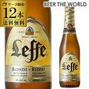 レフ・ブロンド 330ml 瓶ケース販売 12本入ベルギービール:アビイビール【12本セット】【送料無料】[レフブロンド][輸入ビール][海外ビール][ベルギー...